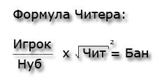 http://clanvoshod.ucoz.kz/formelachita.jpg